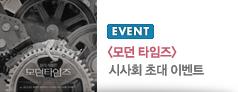 <모던 타임즈> 시사회 초대 이벤트
